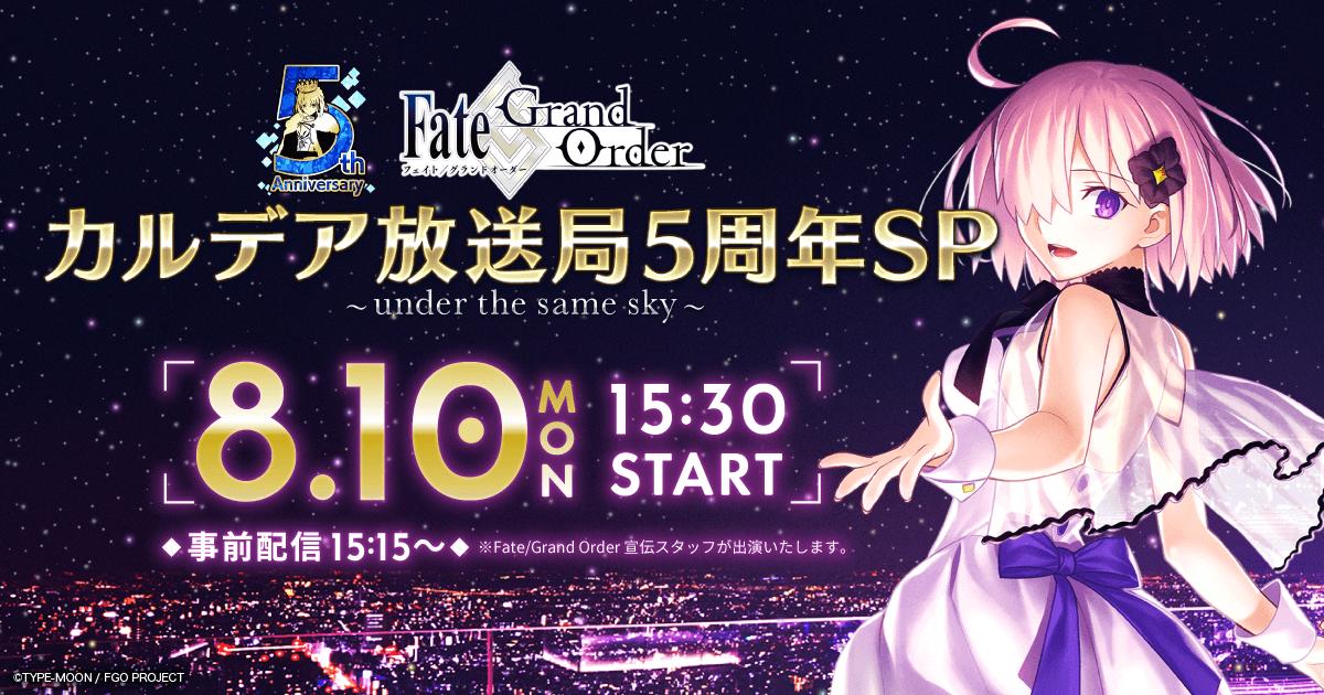 5th.fate-go.jp